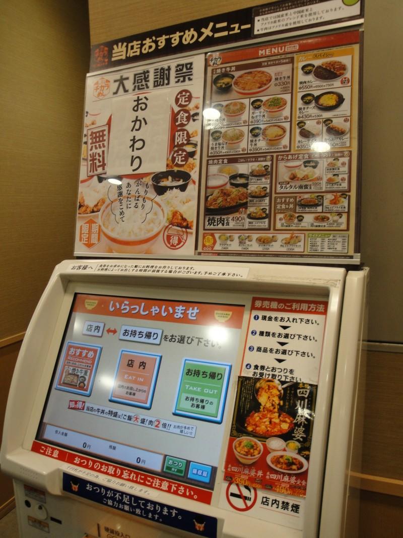Vending / Touchscreen Ordering machine atTokyo Chikara Meshi