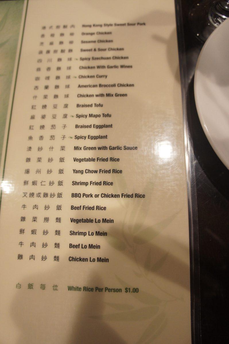 Chinese | Tasty Chomps\' Orlando Food Blog