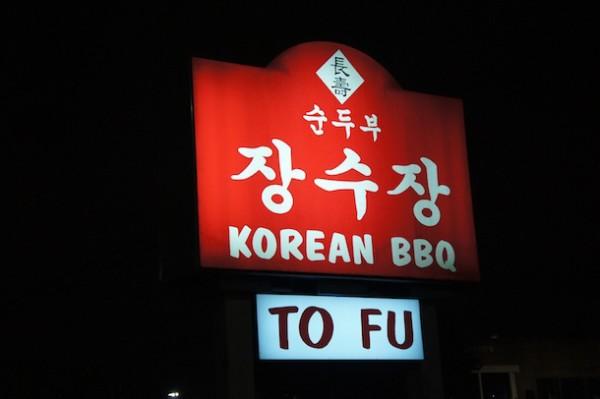 Jang Su Jang Korean restaurant in Duluth
