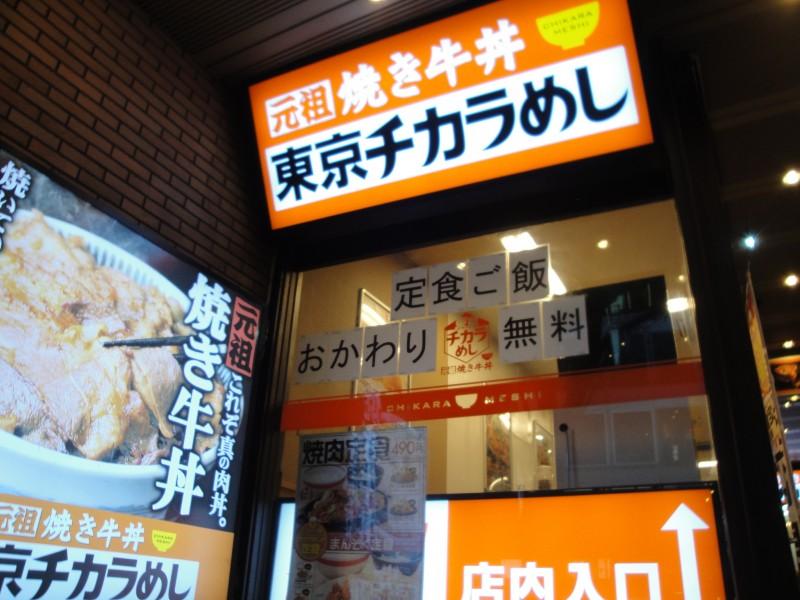 Tokyo Chikara Meshi