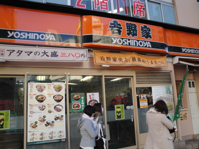 Yoshinoya another beef bowl chain